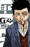 Gメン 17 (少年チャンピオン・コミックス)