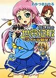 放課後の世界征服~アイドル制圧!~ (HJ文庫)