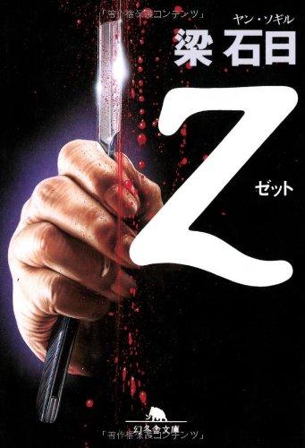 Z (幻冬舎文庫)の詳細を見る
