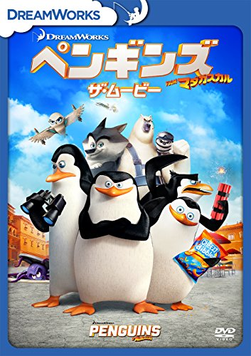 ペンギンズ FROM マダガスカル ザ・ムービー [DVD]の詳細を見る