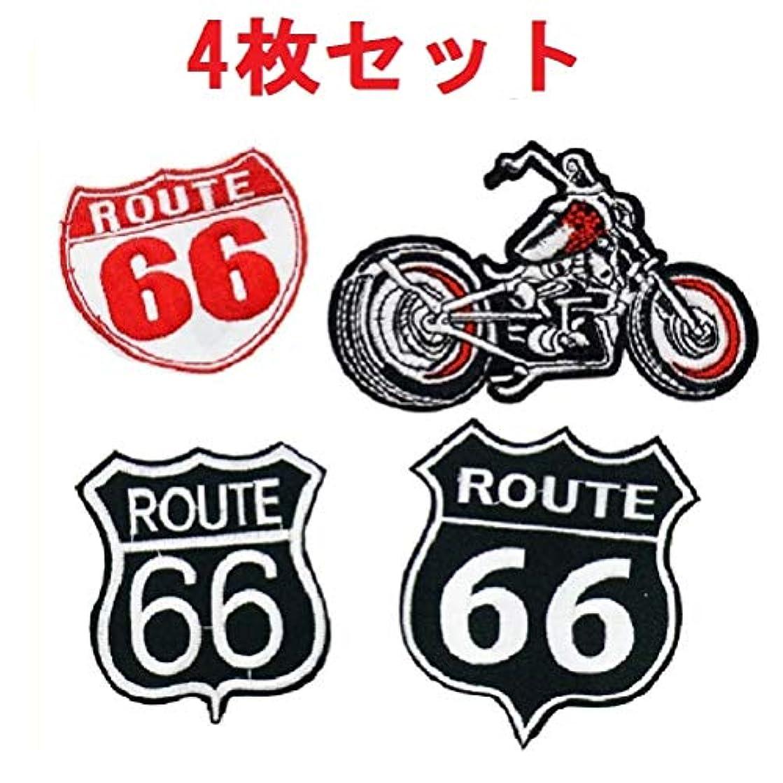 球状シャイ液体ROUTE 66 アメリカン バイク アイロン ワッペン 4点セット アメカジ 雑貨 補修 装飾 洋服 ジャケット Gジャン シャツ トート バッグ 携帯 スマホ ルート66