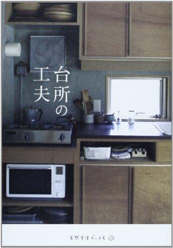 台所の工夫 (天然生活ブックス)の詳細を見る