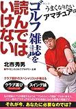 うまくなりたいアマチュアはゴルフ雑誌を読んではいけない (扶桑社文庫)