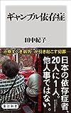ギャンブル依存症 (角川新書)