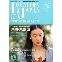Location Japan (ロケーション ジャパン) 2008年 08月号 [雑誌]