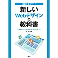 実習で身につく!新しいWebデザインの教科書~基礎から学べるHTML&CSSデザイン~