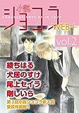 小説ショコラweb+ vol.2