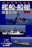 日本で見られる艦船・船艇完全ガイド 最新版 (海上自衛隊・海上保安庁・在日米海軍 すべての艦艇が分かる! )
