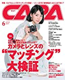 CAPA(キャパ) 2019年 06 月号 [雑誌] 画像