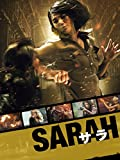 SARAH サラ -守護者-(字幕版)