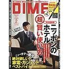 DIME(ダイム) 2016年 02 月号 [雑誌]