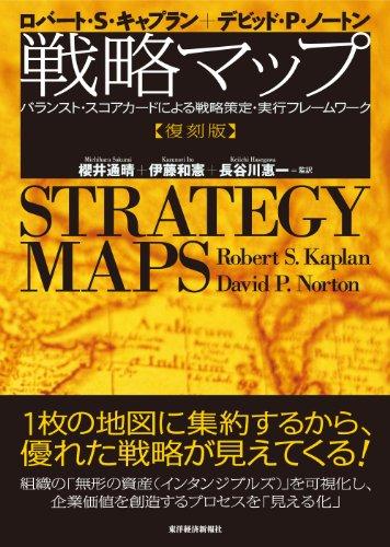戦略マップ [復刻版]: バランスト・スコアカードによる戦略策定・実行フレームワーク