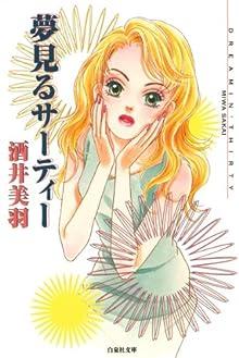 夢見るサーティー (白泉社文庫)