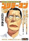 ゴリラーマン 激突五天王子編 (講談社プラチナコミックス)