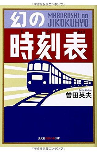 幻の時刻表 (光文社知恵の森文庫) 曽田 英夫