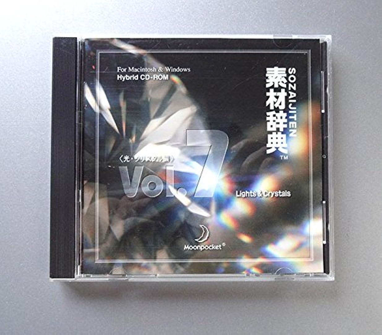 試みフィクション太字写真素材 素材辞典Vol.7 光 クリスタル