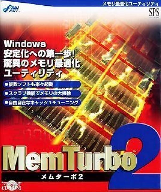 精算酸っぱい海軍MemTurbo 2