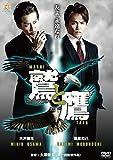 鷲と鷹[DVD]