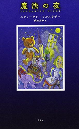 魔法の夜の詳細を見る