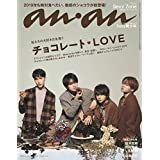 anan(アンアン) 2019/01/23号 No.2135 [チョコレート♡LOVE/Sexy Zone]