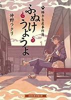 ふぬけうようよ~猫手長屋事件簿~(招き猫文庫)