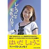 しょうこの虹色メロディ AMAZON購入特典【サイン入りブロマイド(複製)】付き