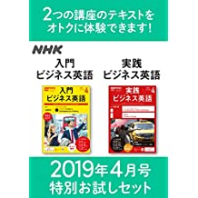 NHK 入門ビジネス英語 実践ビジネス英語 特別お試しセット 2019年 4月号 [雑誌] (NHKテキスト)