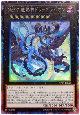 遊戯王/第10期/CP19-JP033 No.97 龍影神ドラッグラビオン【コレクターズレア】