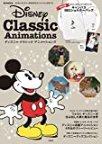 Disney Classic Animations (e-MOOK)