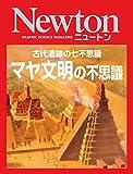 Newton 古代遺跡の七不思議 マヤ文明の不思議