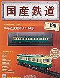 国産鉄道コレクション全国版(190) 2021年 5/26 号 [雑誌]