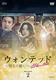 [DVD]ウォンテッド~彼らの願い~ DVD-BOX2