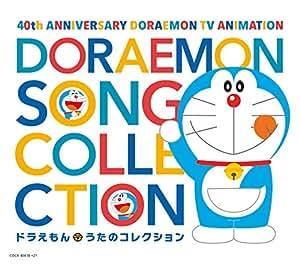 【メーカー特典あり】 テレビアニメ放送40周年記念 ドラえもん うたのコレクション(A4クリアファイル)