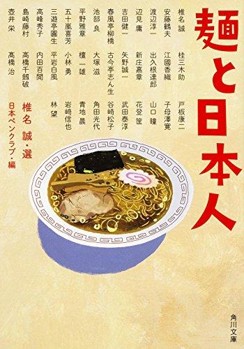 麺と日本人 (角川文庫)の詳細を見る