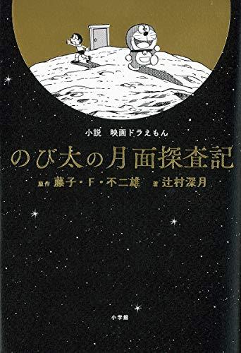 小説「映画 ドラえもん のび太の月面探査記」の詳細を見る
