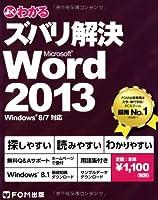 よくわかるズバリ解決Microsoft Word 2013―Windows 8/7対応