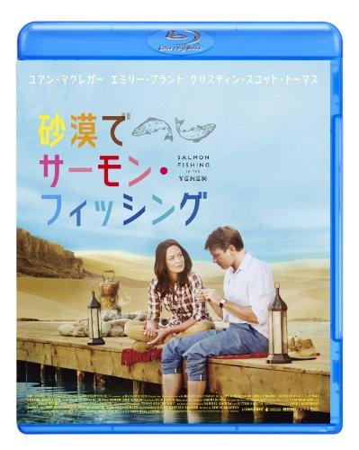 砂漠でサーモン・フィッシング Blu-ray
