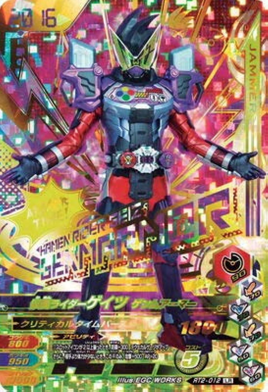 ガンバライジング/ライダータイム2弾/RT2-012 仮面ライダーゲイツ ゲンムアーマー LR