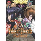 Tales of Eternia -THE ANIMATION- Complete Box [DVD]