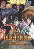 Tales of Eternia-THE ANIMATION-Complete Box