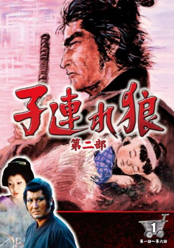 子連れ狼 第二部 1 (DVD3枚組) / 3KO-2001