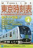 東京時刻表 2017年 04 月号 [雑誌] -