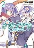 Only Sense Online 白銀の女神 2 ―オンリーセンス・オンライン―<Only Sense Online ―オンリーセンス・オンライン―> (富士見ファンタジア文庫)