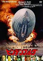 ヒンデンブルグ(〇〇までにこれは観ろ! ) [DVD]