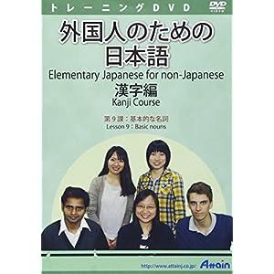 外国人のためのみんなの日本語漢字編 第9課