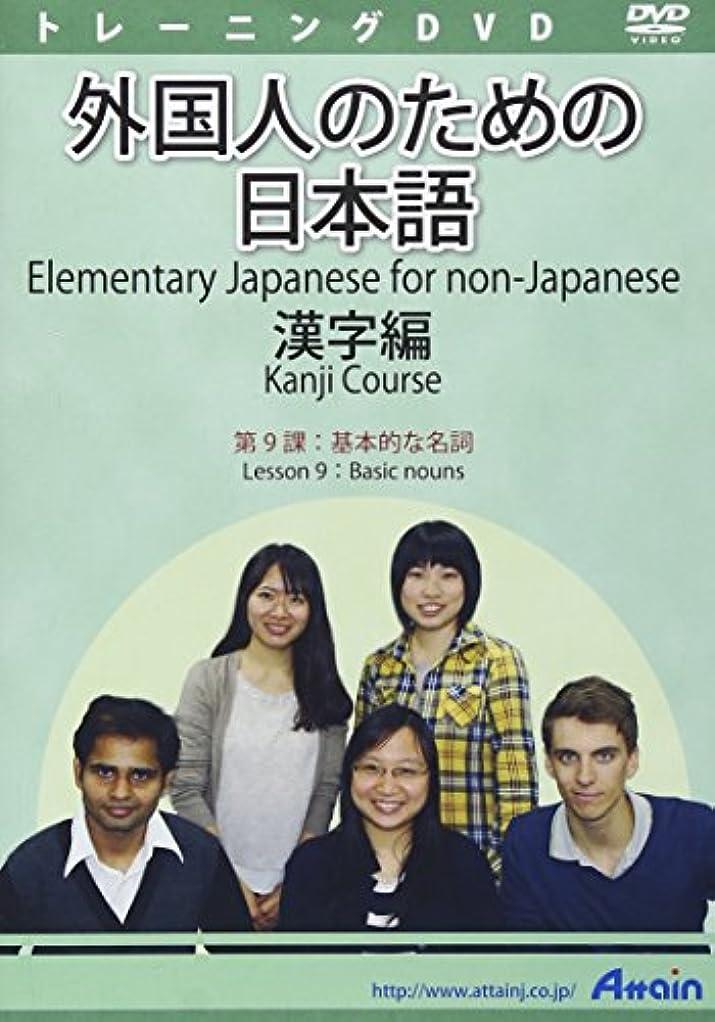 浅い植物学者黙認する外国人のためのみんなの日本語漢字編 第9課