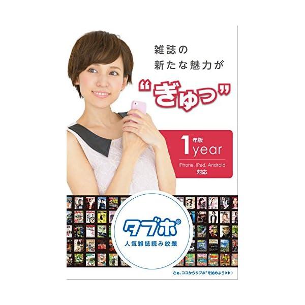 タブホ 雑誌読み放題 1年版の商品画像
