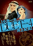 デュエット 4 (キングシリーズ 漫画スーパーワイド)