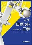 入門 ロボット工学