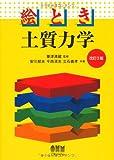 絵とき 土質力学(改訂3版)